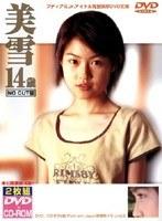 【甲田美雪動画】美雪-14歳-美少女