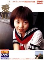 立石 愛 14歳