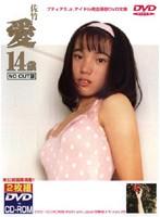 佐竹 愛 14歳