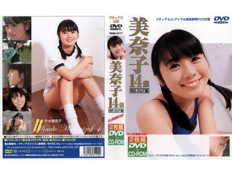 美奈子 14歳