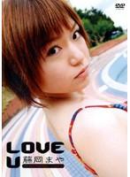 【藤岡まや動画】LOVE-U-藤岡まや-ロリ系