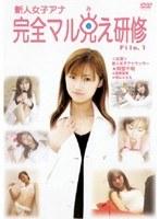 【阿部千明動画】File.1-ニューカマー女子アナ-完全マル見え研修-ランジェリー