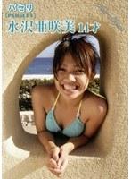 パセリ 水沢亜咲美 14才