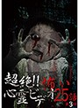 第3弾 超絶!!怖い心霊ビデオ 25話