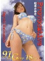 【松本さゆき 動画 吉村】Provocative-松本さゆき-ランジェリーのダウンロードページへ