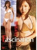 【福永ちな動画】Fascination-福永ちな-デビュー作品