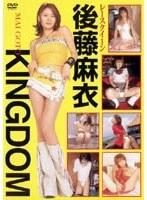 【後藤まい過激イメージ動画】KINGDOM-後藤麻衣-着エロのダウンロードページへ