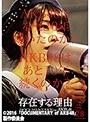 存在する理由 DOCUMENTARY of AKB48 (劇場版)