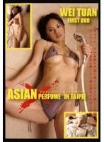 ツゥン Asian perfume(in TAIPEI)