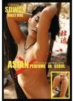 ソウォン Asian perfume(in SEOUL)