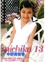 michika 13 中野美智香