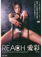 【愛彩動画】REACH-愛彩-着エロ