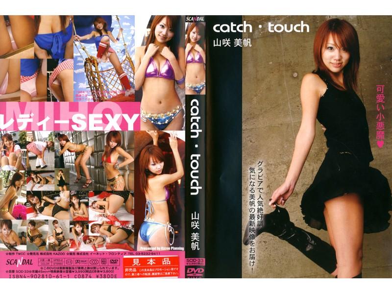 catch・touch 山咲美帆