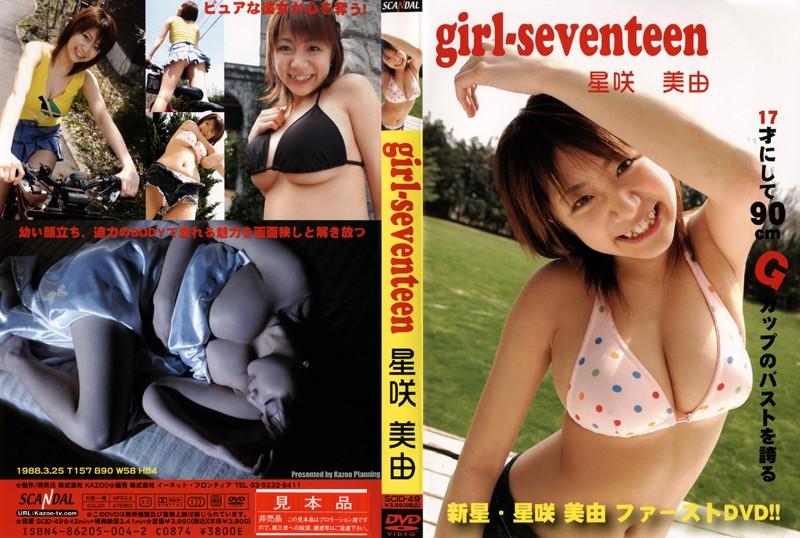 girl-seventeen 星咲美由
