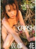 CRASH 佐藤花