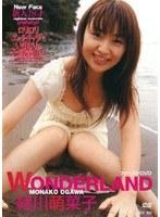 【緒川萌菜子動画】WONDERLAND-緒川萌菜子-着エロ