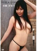 NEAR at HAND 佐藤かおり