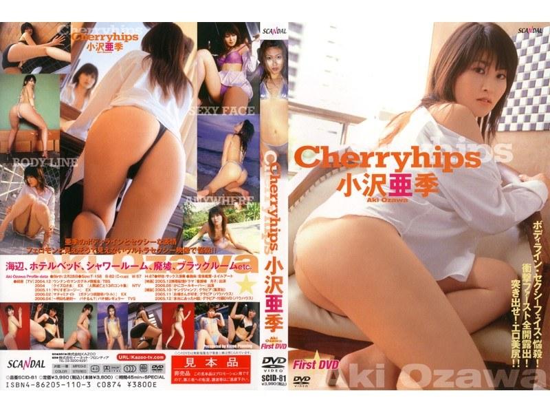 [水着]「Cherryhips 小沢亜季」(小沢亜季)