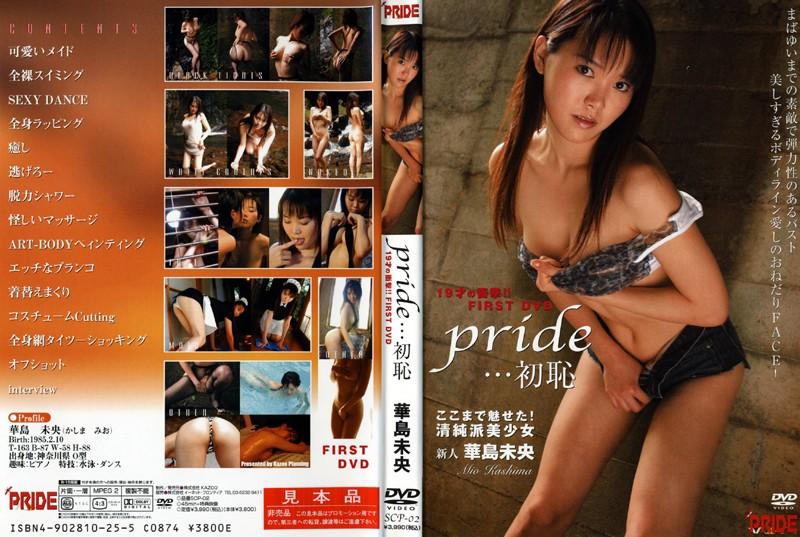 pride…初恥 華島未央