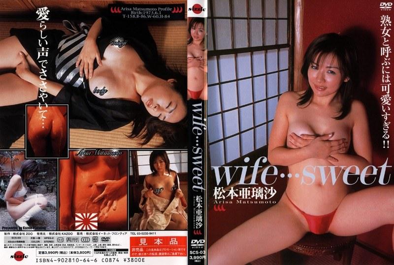 wife…sweet 松本亜璃沙