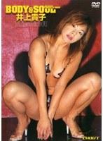 【井上貴子 動画】BODY&SOUL-井上貴子-セクシーのダウンロードページへ