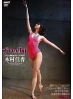 freely 木村佳香