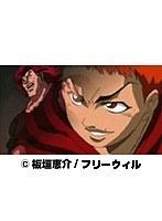 第12話 グラップラー刃牙 (無料)