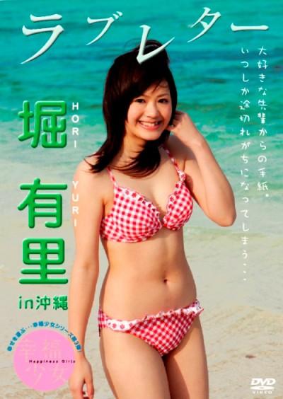 幸福少女 「ラブレター」 堀有里 in 沖縄