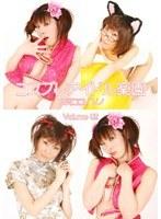 Volume 02 コスプレアイドル楽園