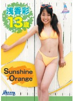 SUNSHINE ORANGE 浅香彩13歳