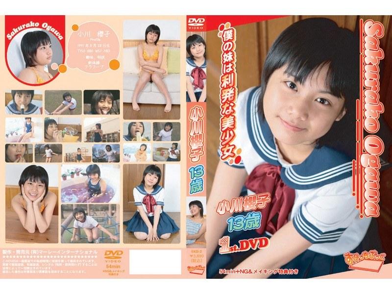 小川櫻子13歳 ボクの妹は利発な美少女