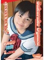 【小川櫻子動画】小川櫻子13歳-ボクの妹は利発なロリ美少女-美少女