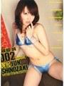 002 篠崎純