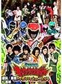 獣電戦隊キョウリュウジャー ファイナルライブツアー2014
