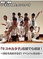 「キスのカタチ」応援でら感謝!~順位も発表するぜ!イベントin名古屋~