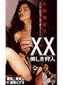 XX〈ダブルエックス〉 美しき狩人(ハンター)
