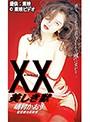 XX〈ダブルエックス〉 美しき獣