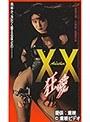 Another XX〈ダブルエックス〉 狂愛(ファナティック・ラヴ)
