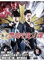 舞台「警視庁抜刀課 VOL.1」