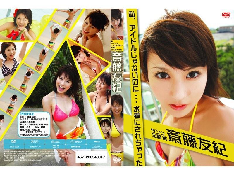 私、アイドルじゃないのに…水着にされちゃった 斎藤友紀