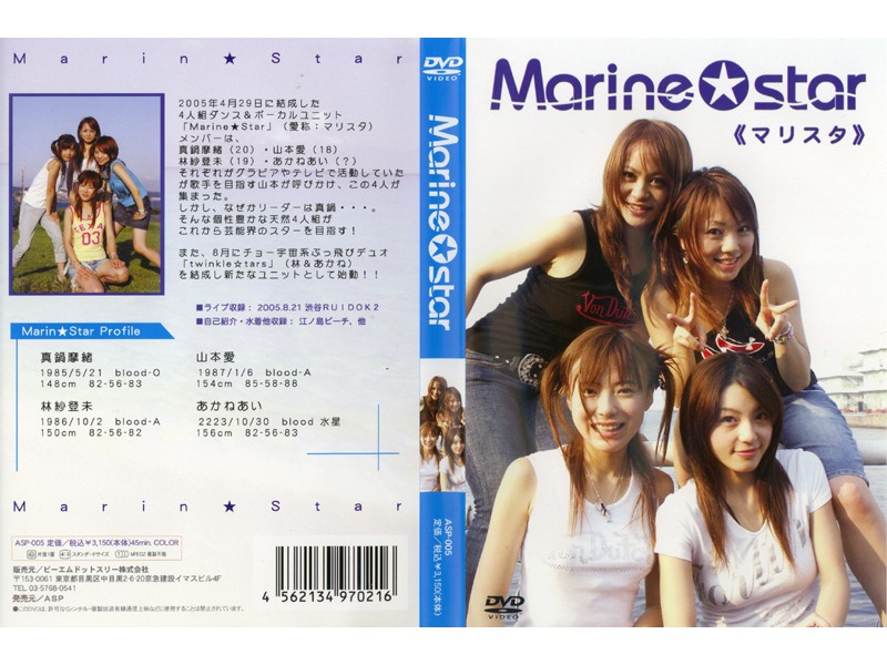 マリスタ Marine★Star