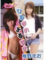 【椎野 ジュニアアイドル】ひるまお-よるまお-椎野まお-美少女