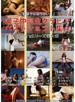 Vol.4 女子中高生グラビアベストショット集
