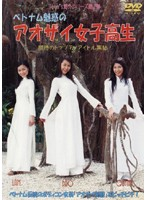 Teen's海外シリーズ第2弾 ベトナム魅惑のアオザイ女子高生期待のトップTVアイドル集結!