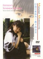 15歳の夏休み 森下真奈美