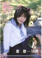 Vol.10 Teen's Memory 里歌 14歳