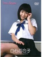 Teen's Beauty 白石百合子