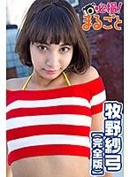 必撮!まるごと☆牧野紗弓【完全版】の画像