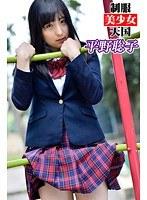 【制服美少女天国 平野聡子】黒髪黒髪ロングなHなスクール水着の女教師美少女の、廣瀬聡子のグラビア動画。