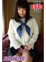 【立花絵海莉動画】制服ロリ美少女天国-立花絵海莉-制服